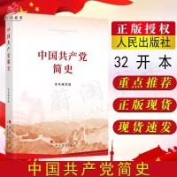 中国共产党简史(32开平装本)2021新版