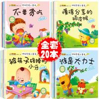 咿呀学语小童话全20册 晚安+妈妈故事 0-3岁