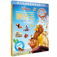 狮子王(迪士尼益智游戏宝贝成长书)