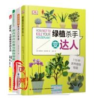深呼吸 与绿植相伴的生活+花卉绿植栽培入门手册+室内花卉布置与栽培指南+绿植杀手变达人 家庭养花书籍种花书籍 盆栽植物