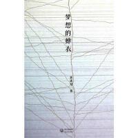 封面有磨痕-HSY-梦想的蝉衣 9787535470379 长江文艺出版社 知礼图书专营店