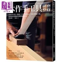 【中商原版】木作手工具研磨整修 港台原版 手柴正范 易博士出版社
