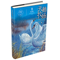 黑鹤动物小说系列――天鹅牧场