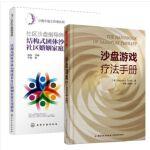 社区沙盘指导师 结构式团体沙盘心理技术社区婚姻家庭实用指南+沙盘游戏疗法手册书籍 共2册