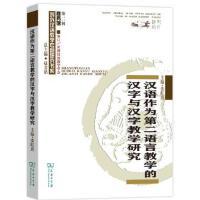 汉语作为第二语言教学的汉字与汉字教学研究