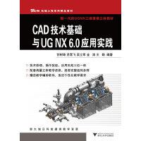 CAD技术基础与UG NX 6.0应用实践