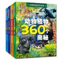 大开眼界系列百科 高清手绘版4册 动物植物/史前生物/宇宙地球/人类社会的360个奥秘 少儿科普 百科 童书书籍 吉林