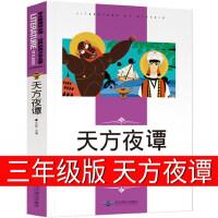 天方夜谭三年级书正版 小学生全集原版故事书3年级课外书必读