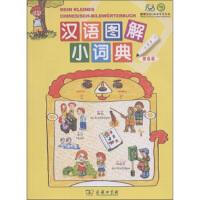 汉语图解小词典(德语版) [Mein Kleines Chinesisch-Bildwrterbuch]