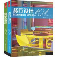 餐厅设计101(特色餐厅设计大全)
