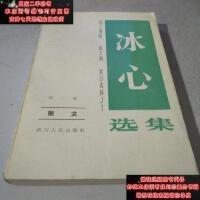 【二手旧书9成新】冰心选集 第二卷 散文(84年1版1印)9787543412569