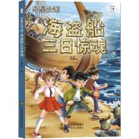海盗船三日惊魂