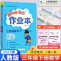 黄冈小状元三年级下册数学作业本人教版 2021春新版
