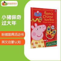 英国进口 Peppa's Chinese New Year Dragon Masks 粉猪面具活动书