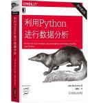 利用Python进行数据分析(原书第2版) [美]韦斯麦金尼(Wes McKinney) 机械工业出版社