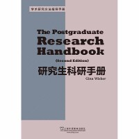 学术研究方法指导系列:研究生科研手册(第二版)(POD)