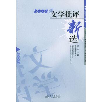2005年文学批评新选——专家年选