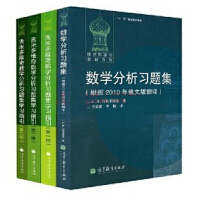 俄罗斯 吉米多维奇数学分析习题集  学习指引 (1-3册)共4本