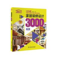 正版教材 家居装修设计3000例(钻石版) 吊顶 李江军 中国电力出版社