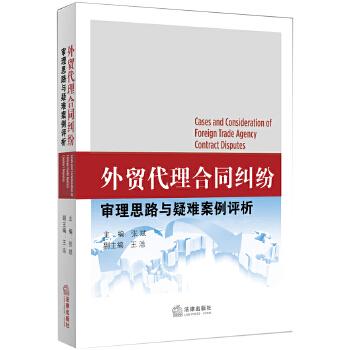 外贸代理合同纠纷审理思路与疑难案例评析