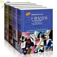 正版书籍 全4册 诺顿音乐断代史丛书 古典音乐莫扎特与贝多芬时代+浪漫音乐+二十世纪音乐现代欧美音乐风格史书+中世纪音