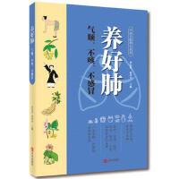 养好肺 气顺、不咳、不感冒 贾民勇 孙秀全 青岛出版社