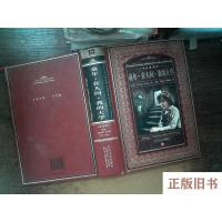 【旧书8成新】童年在人间我的大学 全译本