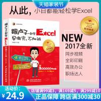 excel教程书籍 跟卢子一起学Excel excel函数与公式应用大全 计算机基础知识 Office教程书籍exce