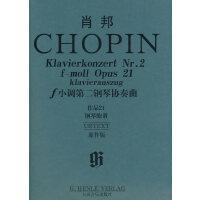 肖邦f小调第二钢琴协奏曲 作品21 钢琴缩谱(原作版)