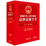 新编中华人民共和国法律法规全书(第十一版 2018)
