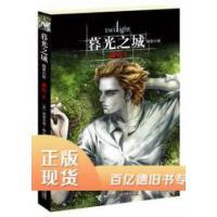 【二手旧书9成新】暮光之城视觉小说:暮色Ⅱ[美]斯蒂芬妮•梅