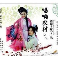 【商城正版】越剧卡拉OK4 原人演绎 主演:吴素英 王杭娟等2VCD