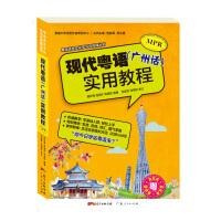 现代粤语(广州话)实用教程(MPR版)