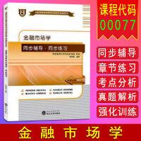 自考辅导 00077 0077金融市场学 华职自考同步辅导同步训练 配套中国财政经济出版社李德峰