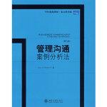 【旧书二手书9成新】管理沟通案例分析法(第2版) 奥罗克(O'Rourke,J.S.) 9787301114513 北