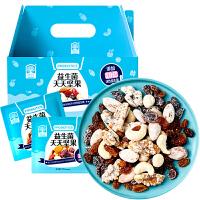 【营养配比 给健康加点料】臻味益生菌天天坚果零食原料进口540g