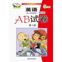 英语(新标准)(三年级起点)(第1册)(单元达标AB试卷)(外研版)(13修订)