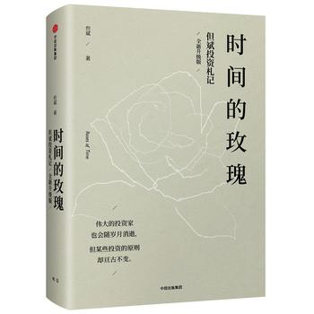 时间的玫瑰(pdf+txt+epub+azw3+mobi电子书在线阅读下载)