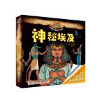 拉鲁斯科普黑皮书系列――神秘埃及