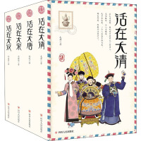 历史旅行指南(4册) 四川人民出版社
