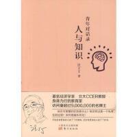 正版-FLY-青年对话录人与知识 9787506072946 东方出版社 知礼图书专营店