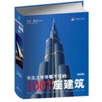 有生之年非看不可的1001座建筑 (英)欧文,李诗晴,胡朦 中央编译出版社