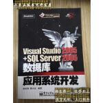 【二手旧书9成新】NET技术大系:Viual Studio2005+SQL Server2005数据库应用系统开