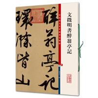 文征明书醉翁亭记(彩色放大本中国著名碑帖・第四集)
