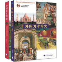 外国美术简史+中国美术简史(彩插增订版) 中国青年出版社