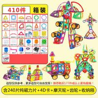 磁力片儿童玩具积木磁铁吸铁石散拼装3-6-8-10周岁宝宝女男孩