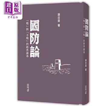 【中商原版】国防论——「战」与「不战」的经典论述 港台原版 蒋百里 香港中和出版 军事理论