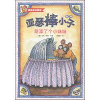 封面有磨痕-TJ-亚瑟棒小子系列:新添了个小妹妹(绘本) 9787551543477 新疆青少年出版社 知礼图书专营店