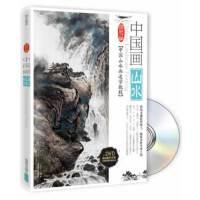 中国画山水(附DVD光盘1张)