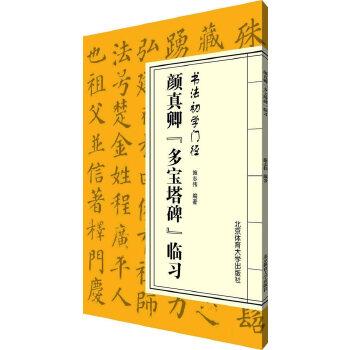 书法初学门径——颜真卿《多宝塔碑》